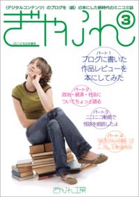 Img_gyahun3_cover_2