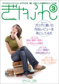 Img_gyahun3_cover